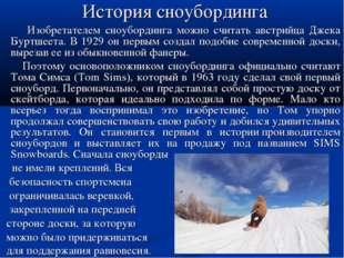 История сноубординга Изобретателем сноубординга можно считать австрийца Джека