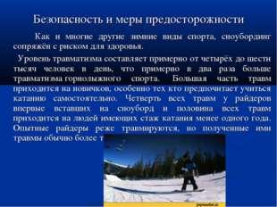 Безопасность и меры предосторожности Как и многие другие зимние виды спорта,