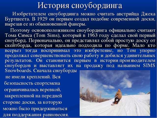 История сноубординга Изобретателем сноубординга можно считать австрийца Джека...