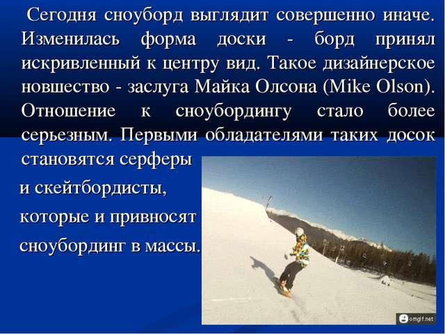 Сегодня сноуборд выглядит совершенно иначе. Изменилась форма доски - борд пр...