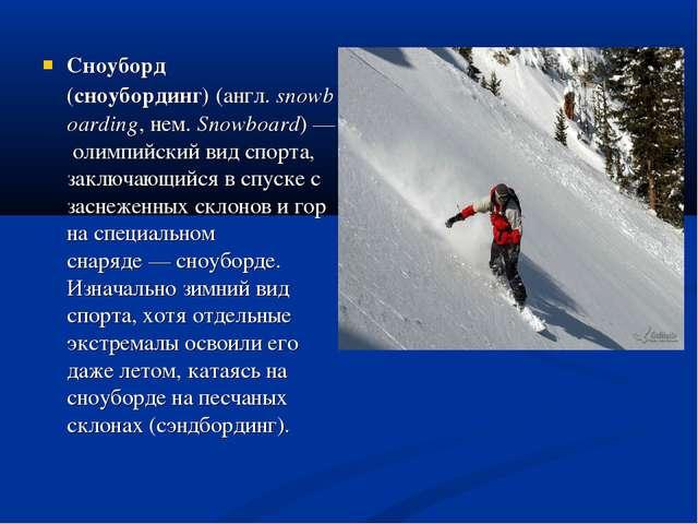 Сноуборд (сноубординг)(англ.snowboarding,нем.Snowboard)—олимпийский вид...