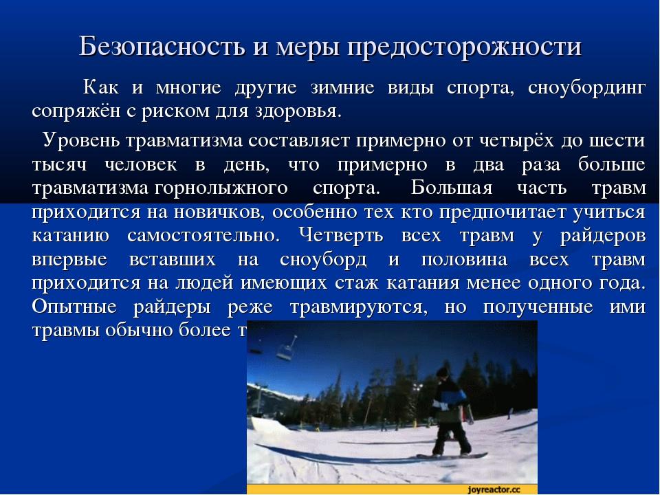 Безопасность и меры предосторожности Как и многие другие зимние виды спорта,...