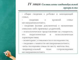IV этап Составление индивидуальной программы - общие сведения о ребенке и зам