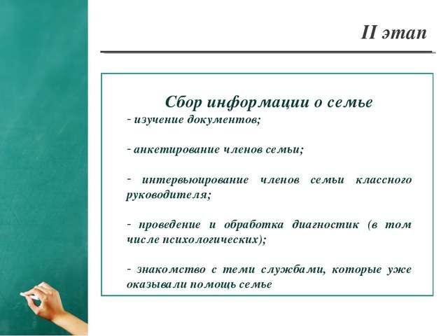 II этап Cбор информации о семье изучение документов; анкетирование членов сем...