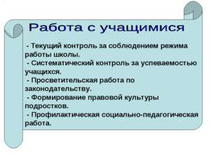 - Текущий контроль за соблюдением режима работы школы. - Систематический кон