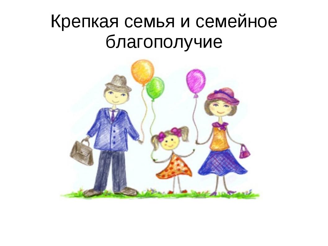 Крепкая семья и семейное благополучие