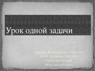 Учитель: Милюхина Ольга Ивановна МКОУ Лугавская СОШ №19 Красноярский край Мин
