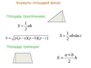 Формулы площадей фигур: Площадь треугольника: Площадь трапеции: b a h a A B C