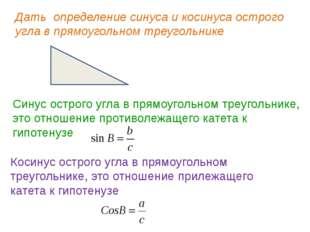 Дать определение синуса и косинуса острого угла в прямоугольном треугольнике
