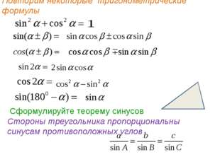 Сформулируйте теорему синусов Повторим некоторые тригонометрические формулы С
