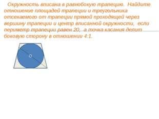 O Окружность вписана в равнобокую трапецию. Найдите отношение площадей трапе
