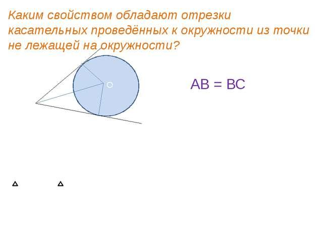 Каким свойством обладают отрезки касательных проведённых к окружности из точк...