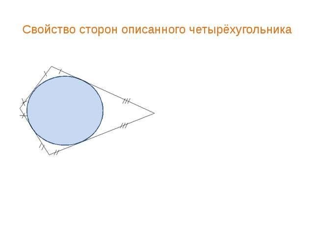 Свойство сторон описанного четырёхугольника А В С D BC + AD = AB + CD