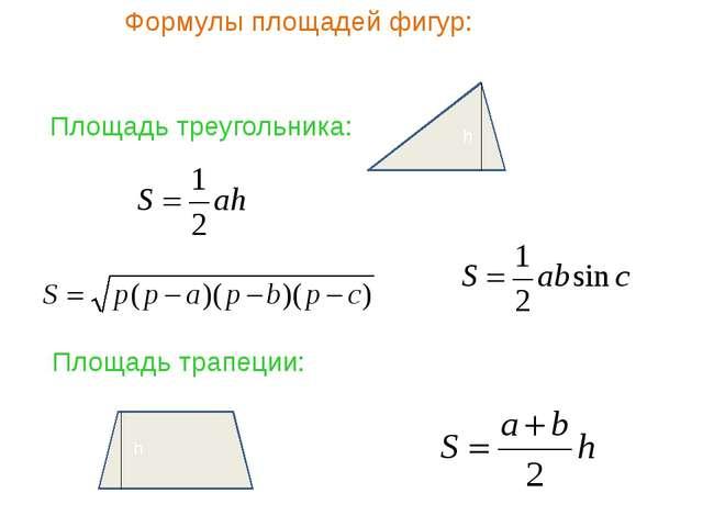 Формулы площадей фигур: Площадь треугольника: Площадь трапеции: b a h a A B C...