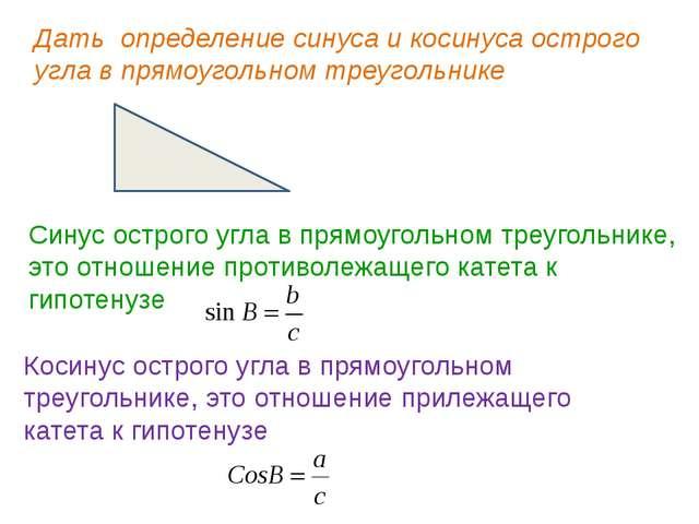 Дать определение синуса и косинуса острого угла в прямоугольном треугольнике...