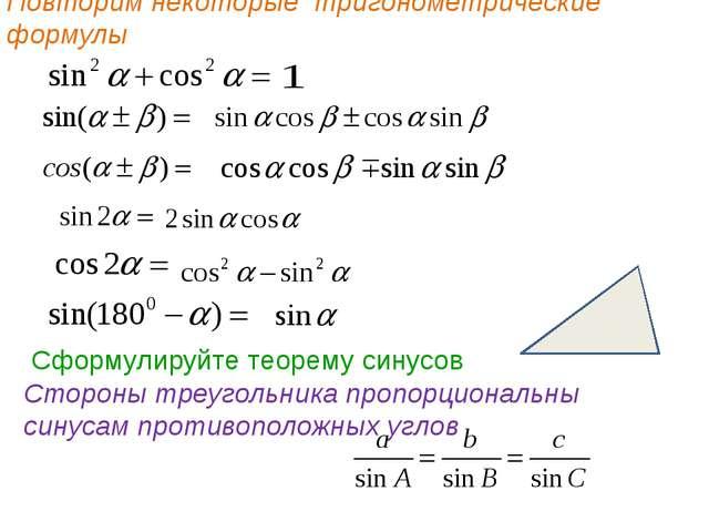 Сформулируйте теорему синусов Повторим некоторые тригонометрические формулы С...