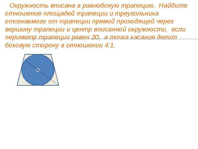 O Окружность вписана в равнобокую трапецию. Найдите отношение площадей трапе...