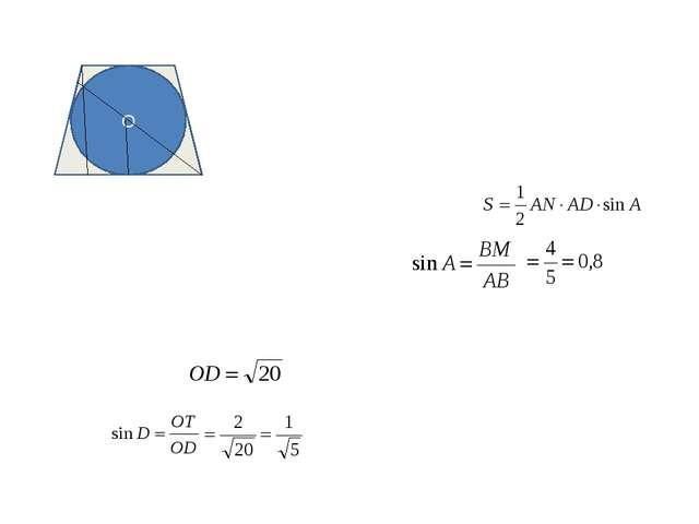 O А В С K N M BM высота трапеции Из треугольника АВМ ВМ2=АВ2-АМ2=25-9=16 ВМ=...