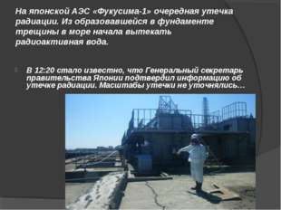 На японской АЭС«Фукусима-1» очередная утечка радиации. Из образовавшейся в ф