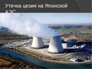 Утечка цезия на Японской АЭС
