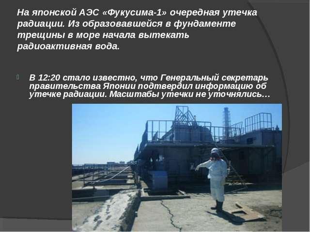 На японской АЭС«Фукусима-1» очередная утечка радиации. Из образовавшейся в ф...