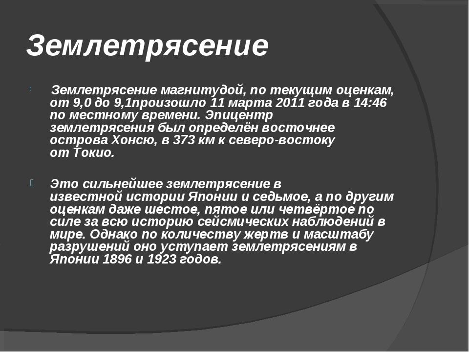 Землетрясение Землетрясение магнитудой, по текущим оценкам, от 9,0до 9,1про...