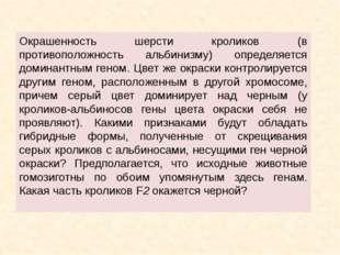 Решение: Обозначим буквой А – окрашенность шерсти, а – альбинизм цвет; В – се