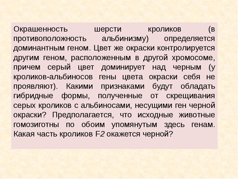 Решение: Обозначим буквой А – окрашенность шерсти, а – альбинизм цвет; В – се...