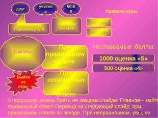 Правила игры 3 подсказки можно брать на каждом слайде. Главное – найти правил
