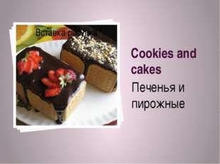Cookies and cakes Печенья и пирожные