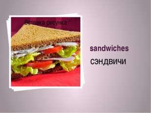 sandwiches сэндвичи