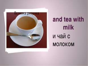 and tea with milk и чай с молоком