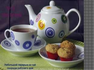№ 3 tea break Небольшой перерыв на чай посреди рабочего дня