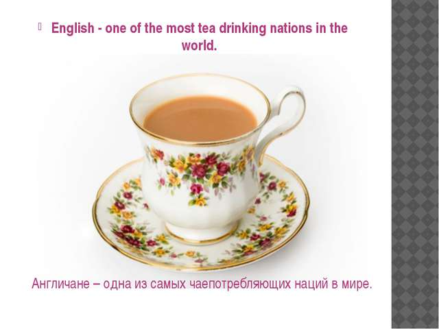 English - one of the most tea drinking nations in the world. Англичане – одна...