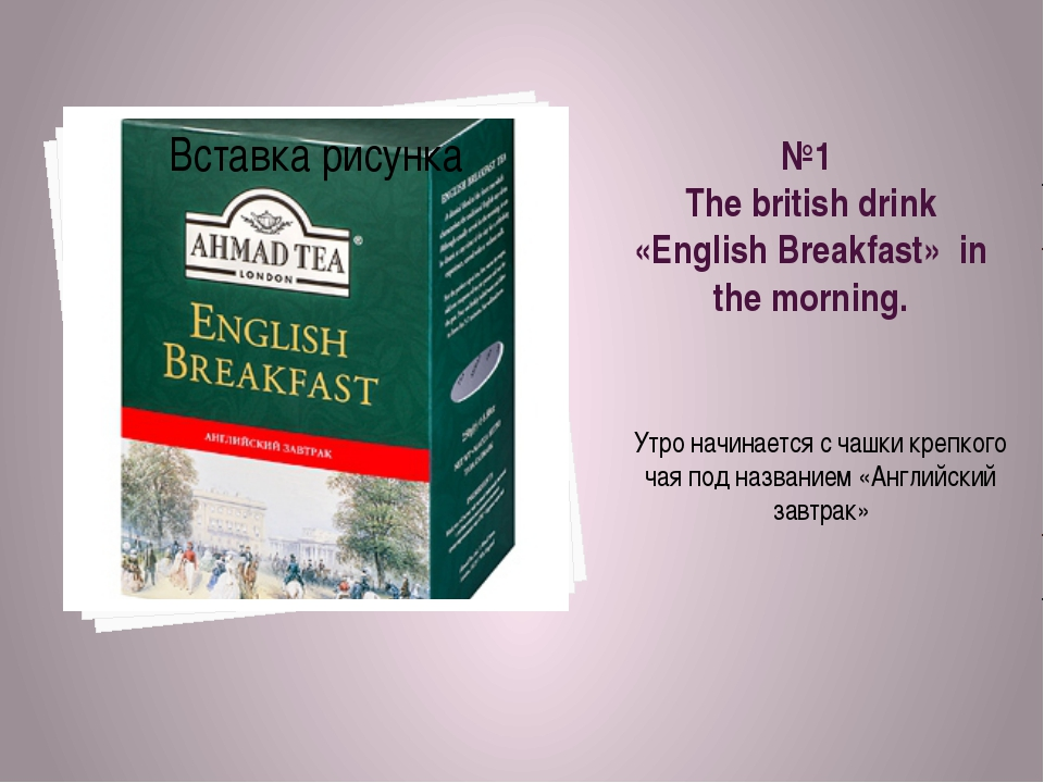 №1 The british drink «English Breakfast» in the morning. Утро начинается с ча...