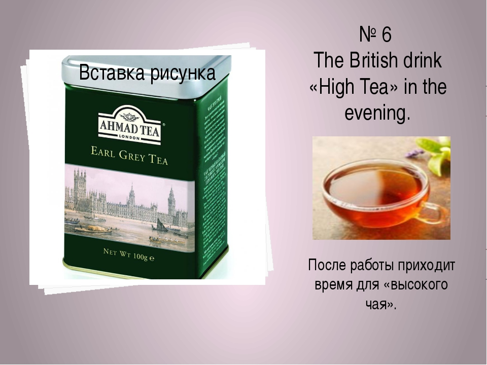 № 6 The British drink «High Tea» in the evening. После работы приходит время...