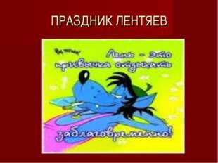 ПРАЗДНИК ЛЕНТЯЕВ