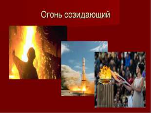 Огонь созидающий