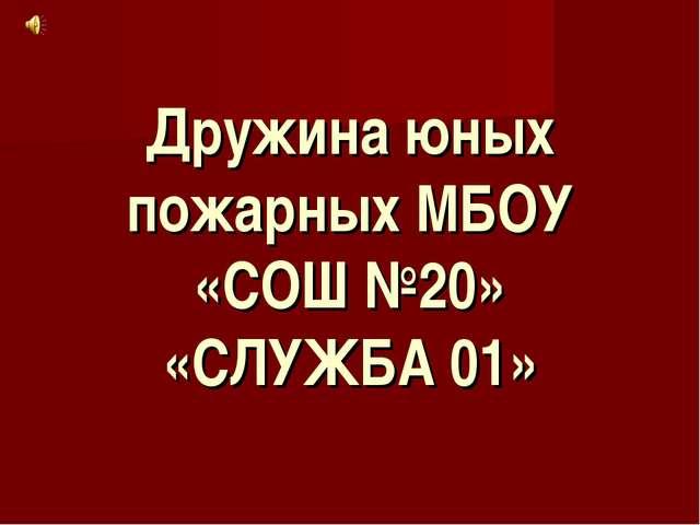 Дружина юных пожарных МБОУ «СОШ №20» «СЛУЖБА 01»