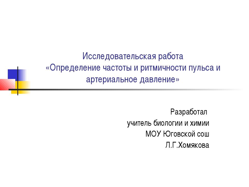 Исследовательская работа «Определение частоты и ритмичности пульса и артериал...