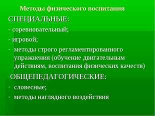 Методы физического воспитания СПЕЦИАЛЬНЫЕ: - соревновательный; - игровой; ме