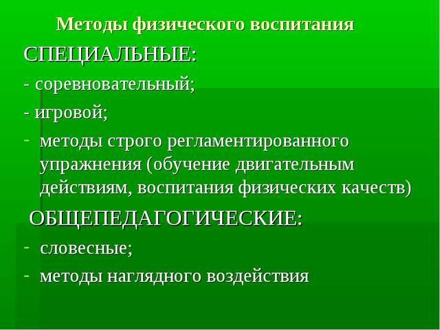 Методы физического воспитания СПЕЦИАЛЬНЫЕ: - соревновательный; - игровой; ме...