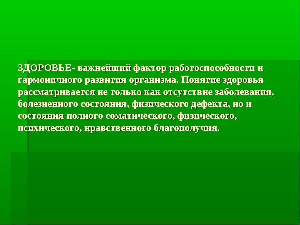 ЗДОРОВЬЕ- важнейший фактор работоспособности и гармоничного развития организм...