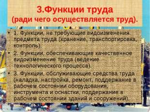 3.Функции труда (ради чего осуществляется труд). 1. Функции, не требующие вид