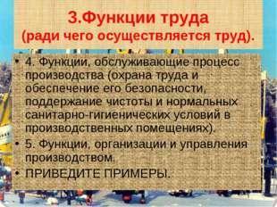 3.Функции труда (ради чего осуществляется труд). 4. Функции, обслуживающие пр