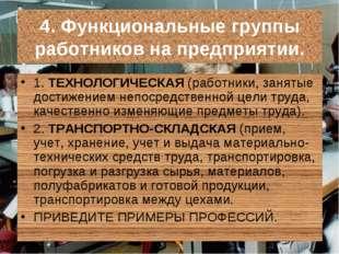 4. Функциональные группы работников на предприятии. 1. ТЕХНОЛОГИЧЕСКАЯ (работ