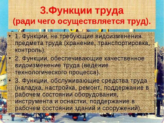 3.Функции труда (ради чего осуществляется труд). 1. Функции, не требующие вид...