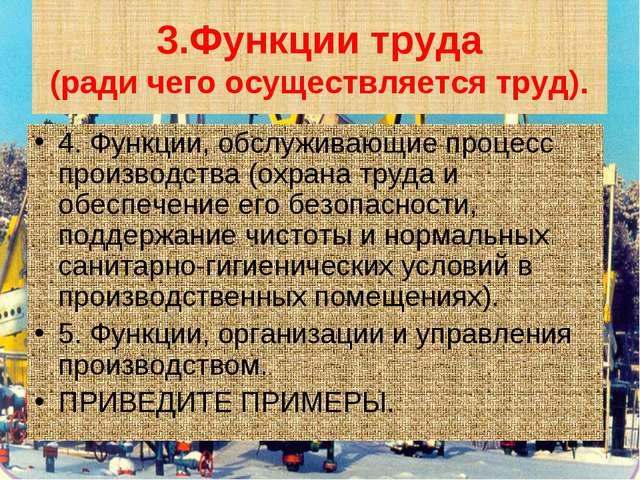 3.Функции труда (ради чего осуществляется труд). 4. Функции, обслуживающие пр...