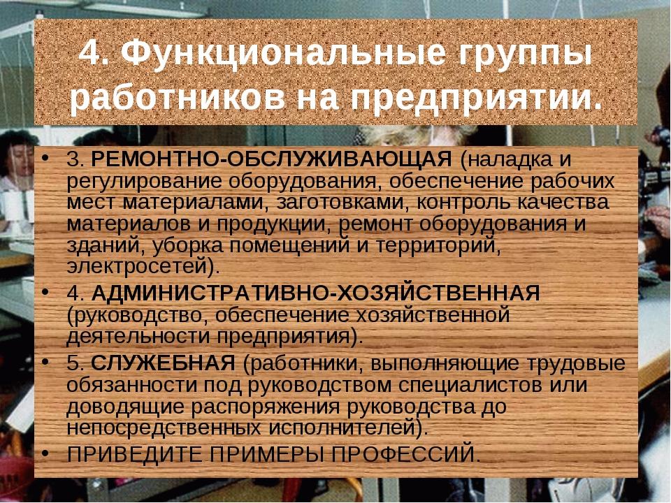 4. Функциональные группы работников на предприятии. 3. РЕМОНТНО-ОБСЛУЖИВАЮЩАЯ...