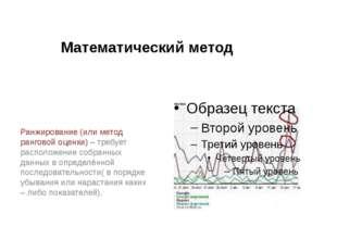 Математический метод Ранжирование (или метод ранговой оценки) – требует распо